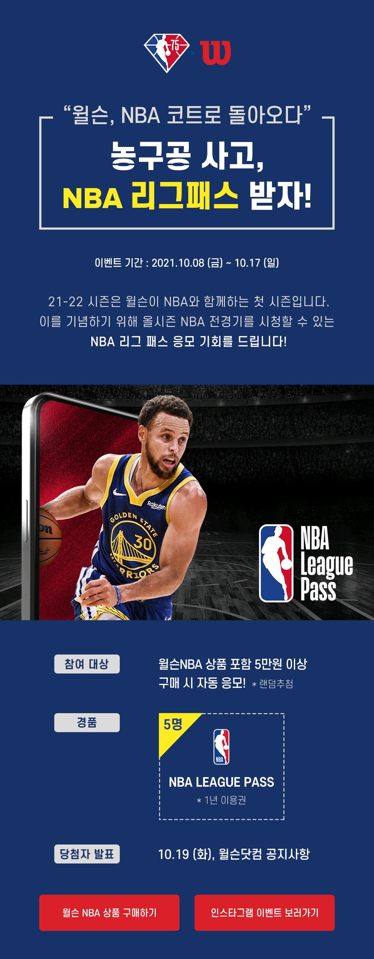 NBA 리그패스 이벤트